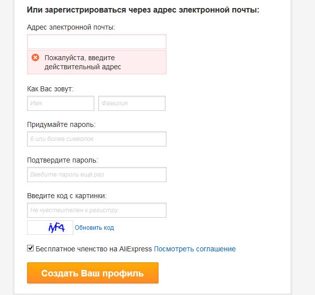Форма регистрации на AliExpress
