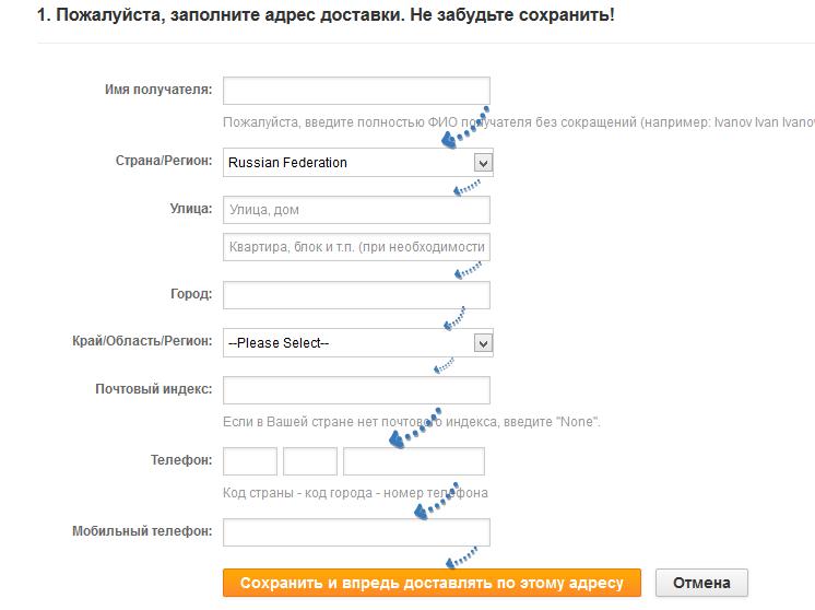 Заполняем адрес доставки и подтверждаем заказ на AliExpress