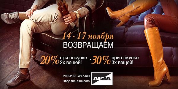 Акция в магазине Alba - возвращаем 20% и 30% от покупки