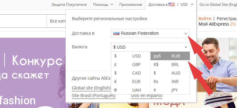 Алиэкспресс - цены в русских рублях
