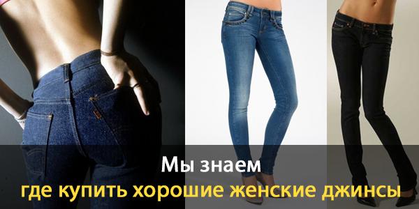 Где купить хорошие женские джинсы