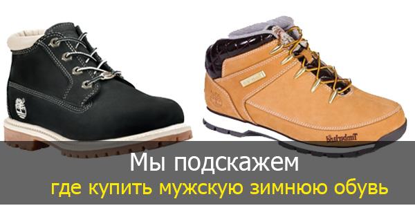 В каком Интернет магазине купить мужскую зимнюю обувь недорого