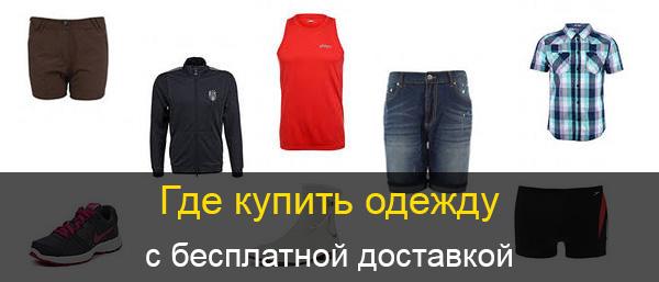 Где купить одежду с бесплатной доставкой в Интернете