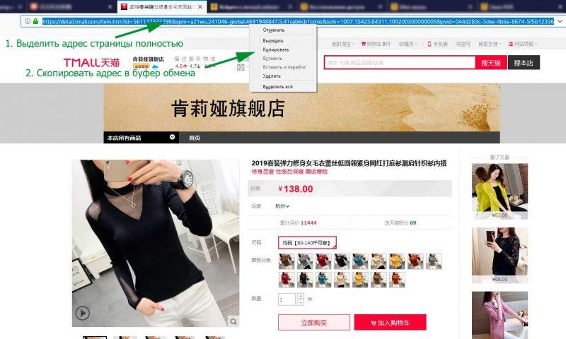 Копируем URL адрес товара на Taobao.com