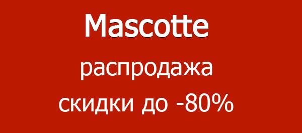 Mascotte - распродажа и скидки до 80%