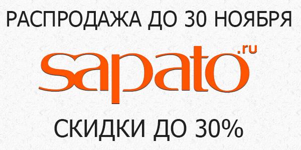 Распродажа в Sapato до 30 ноября