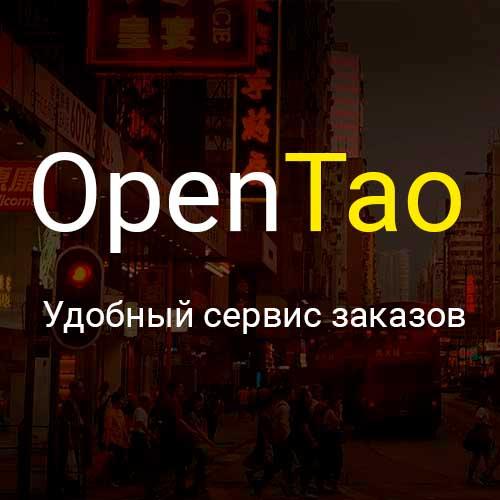 Официальный посредник ТаоБао - open-tao.com