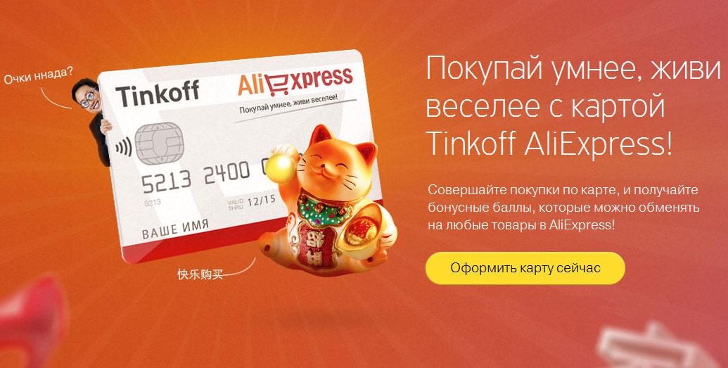 Карта кредитная Тиньков Алиэкспресс