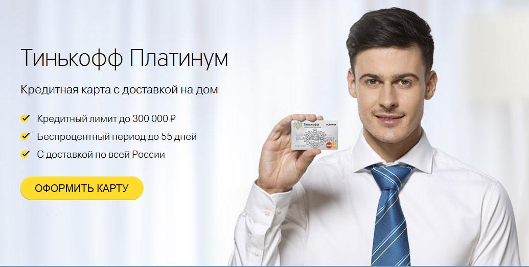 Тиньков-Платинум