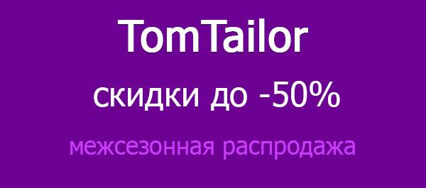 TomTailor - скидки -50% на осеннюю коллекцию